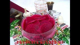 Маринованная свекла  отличная заправка для борща и вкусная закуска на зиму