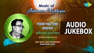 Best of Jatileswar Mukherjee | Bengali Modern Songs | Audio Jukebox