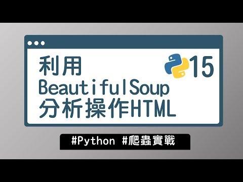 【Python入門教學】#15 利用 BeautifulSoup 分析操作HTML|爬蟲實戰 | HiSKIO 程式語言線上教學 - YouTube