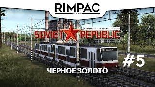Workers & Resources Soviet Republic _ #5 _ Нефть и чудовищная прибыль!