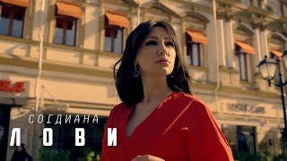 Download Согдиана - Лови (Official video) Mp3 and Videos