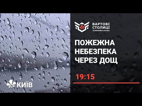 Телеканал Київ: Дощова вода заливає електричний щиток: як добитися вирішення проблеми