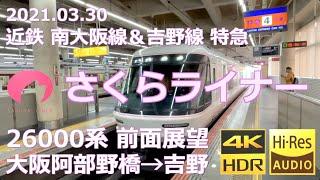 近鉄 南大阪線&吉野線 特急「さくらライナー」26000系 前面展望 大阪阿部野橋→吉野《2021.03.30 4K HDR Shot on iPhone 12 Pro Max & PCM-A10》