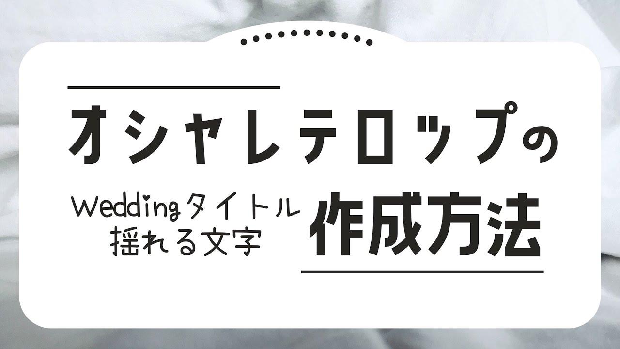 文字 お洒落 おしゃれなフリーフォント大集合!最新英語・日本語フォント48個まとめ 2020年3月度