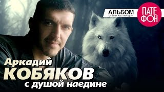 Download Аркадий КОБЯКОВ - С душой наедине (Full album) 2013 Mp3 and Videos