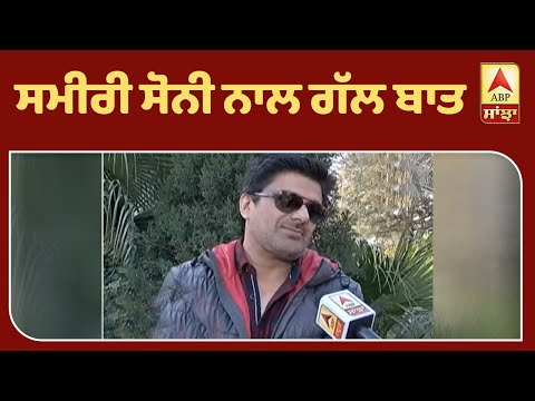 Sameer Soni Interview | Supports Aarti for Bigg Boss | Movie shoot |ABP Sanjha