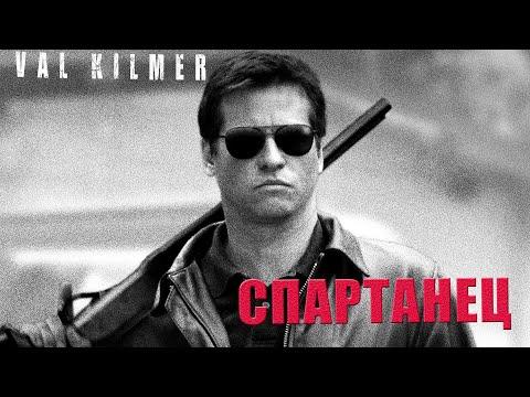 Спартанец (Фильм 2004) Боевик, триллер, драма, криминал