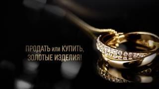 Saya Lombard Ювелирный комиссионный магазин(, 2016-11-18T10:36:59.000Z)
