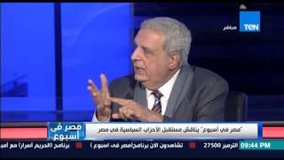 """مصر فى أسبوع - مداخلة """"محمد سالم """"عضو المكتب السياسي للحزب المصري الديمقراطي الاجتماعي"""""""
