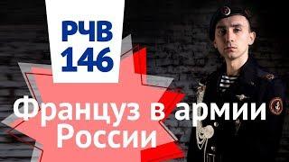 РЧВ 146 Как француз нашим морпехом стал. Взгляд на армию России