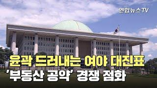 윤곽 드러내는 여야 대진표…'부동산 공약' 경쟁 점화 / 연합뉴스TV (YonhapnewsTV…