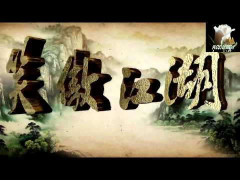 *Swordsman 2013* - Opening & Ending Theme Song