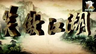 *Swordsman 2013* - Opening & Ending Theme Song