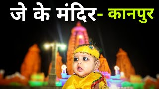 J K Temple, Kanpur | Janmashtami special vlog | Ami vlogs
