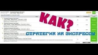Стратегия на экспрессы | Как заработать 7500 рублей за три дня?