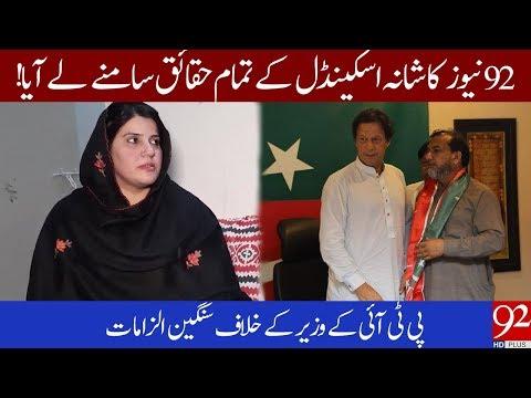 Kashana Complete Story | Severe Allegation on PTI Minister  | 30 November 2019 | 92NewsHD