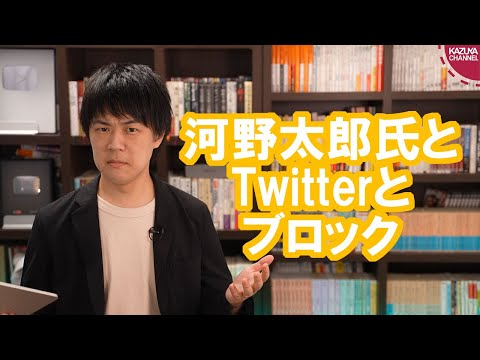 2021/09/11 河野太郎氏のTwitterでのブロック連発どう思う?【エゴサの鬼】
