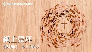 Publication Date: 2021-02-28 | Video Title: 2021-02-28 香港伯特利教會慈愛堂_主日崇拜
