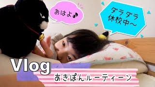 ★Vlog★あきぽん休校中の1日をあんこ(ネコ)がレポートします。
