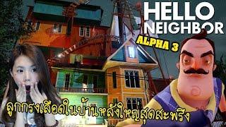อลังการกับปริศนาในบ้านหลังใหญ่สุดน่ากลัว | hello neighbor alpha3 [zbing z.]
