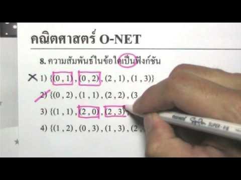 เฉลยข้อสอบO-NETปี54ฟังก์ชันข้อ8