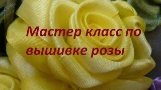 МК по вышивке розы от Разживаловой Натальи