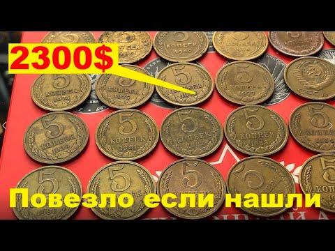 ЕСЛИ НАЙДЕТЕ ЭТИ МОНЕТЫ РАЗБОГАТЕЕТЕ! 5 копеек СССР/Дорогая монета!