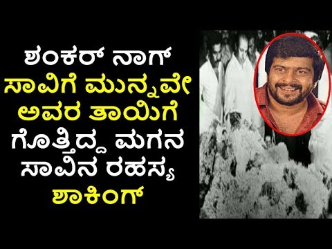 Shankar Nag Life Secret | Shankar Nag | Shankar Nag Photos | Shankar  Nag Movies | Filmi News