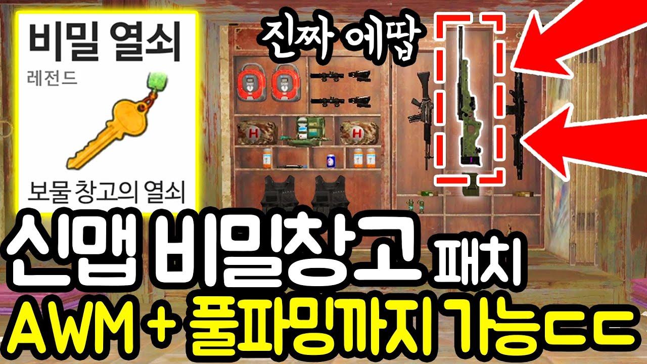 배그 💎태이고 보물창고💎 AWM이 나오는 비밀장소와 스나 상향까지 ㄷㄷ.. 업데이트 총정리