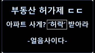 부동산 허가제 ㄷㄷ 강남 4개동 삼성, 대치, 청담동 …