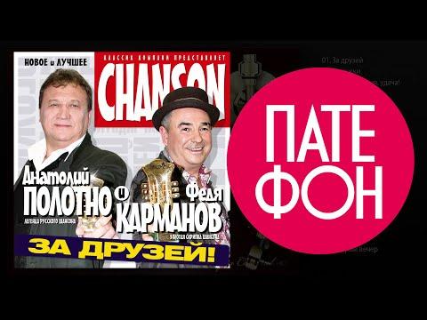 Анатолий Полотно и Федя Карманов - За друзей (Весь альбом) 2011 / FULL HD