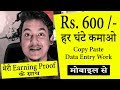Best part time copy paste & data entry job || My earning proof included || Work from home microjobs