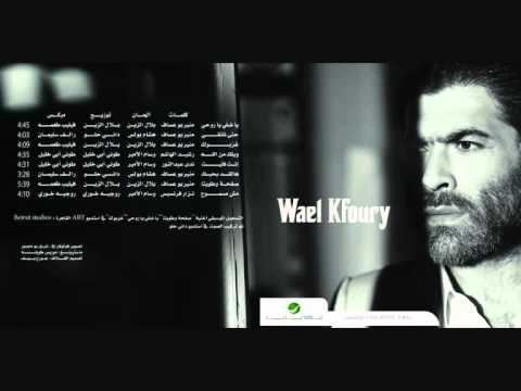 وائل كفوري 2012