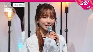 최초공개 아이즈원iz One Really Like You Iz One Comeback Show MP3