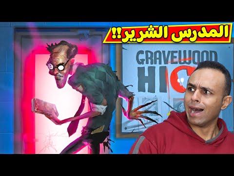 المدرس الشرير ينتقم | Gravewood High 2 !! 👨🏫😭