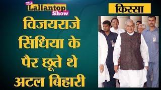 जब एक Congress नेता ने Atal Bihari के पैर छुए और Rahul Gandhi, Sonia Gandhi उससे नाराज़ हो गए