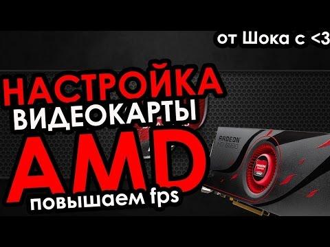 Как настроить видеокарту  AMD Radeon под игры