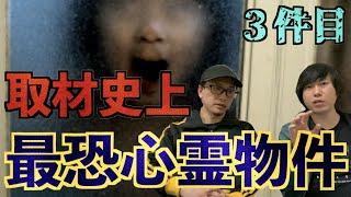 【心霊物件】最恐心霊物件シリーズ3件目‼︎風呂場から覗くのは…。【怪談】