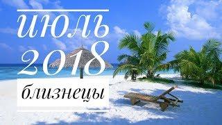 видео Гороскоп на 2018 год Близнецы: для мужчин и женщин, любовный, денежный