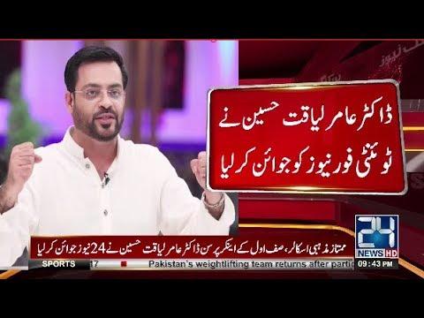 Dr. Aamir Liaquat Joins 24 News HD | 12 Dec 2017