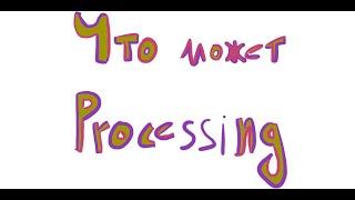 Что можно сделать на Процессинге