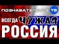 Всегда чужая Россия (Познавательное ТВ, Андрей Фурсов)