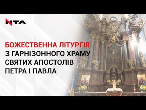 НТА - Незалежне телевізійне агентство: Божественна літургія з Гарнізонного храму Святих апостолів Петра і Павла