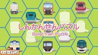 【はやぶさ・こまち】新幹線パズルで知育【赤ちゃん・子ども向けアニメ】Bullet train Puzzle