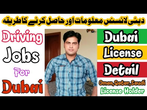 Dubai License Tips & Information || Gulf License Holder Jobs In Dubai || By Mohsin Khan