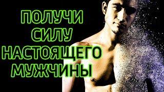 Как стать настоящим мужчиной - Как повысить тестостерон и стать сильнее духом(http://release-me.ru/blog/2016/03/29/kak-stat-nastoyashhim-muzhchinoj-kak-povysit-testosteron-i-stat-silnee-duxom/ - здесь текстовая версия видео ..., 2016-03-29T11:59:39.000Z)