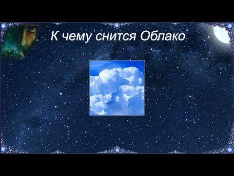 К чему снится Облако (Сонник)