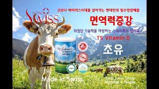 [토탈스위스]  면역마스크 TS 비타민 D(초유)