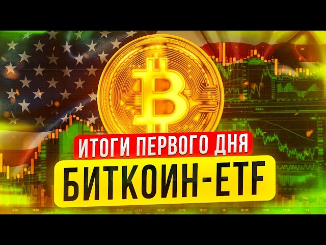 Итоги первого дня торгов Биткоин ETF