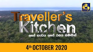 TRAVELLER'S KITCHEN - 2020.10.04 Thumbnail